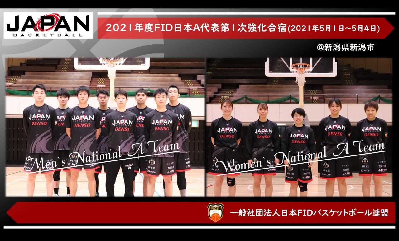2021年度男女A代表チーム第1次強化合宿