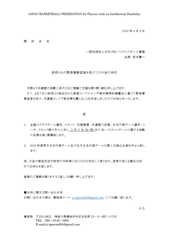 【JBF-FID】緊急事態宣言を受けての今後の対応