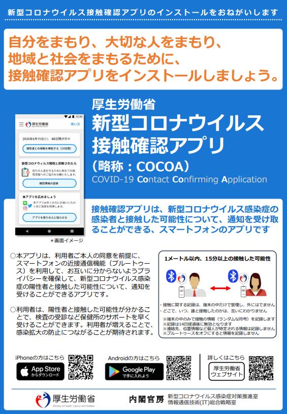 JBF-FID 新型コロナウイルス接触確認アプリ(COCOA)